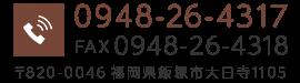TEL:0948-26-4317 福岡県飯塚市大日寺1105